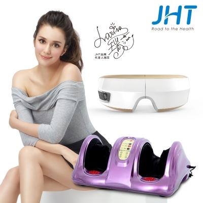 JHT 機能美腿機(加熱升級款)+VR睛放鬆眼部按摩器