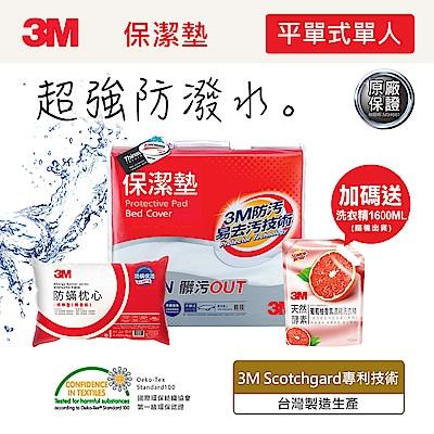 3M 原廠Scotchgard防潑水保潔墊-平單式單人+防蹣枕心