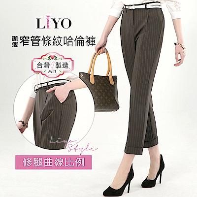 褲子顯瘦窄管MIT條紋鉛筆哈倫褲 S-2XL LIYO理優