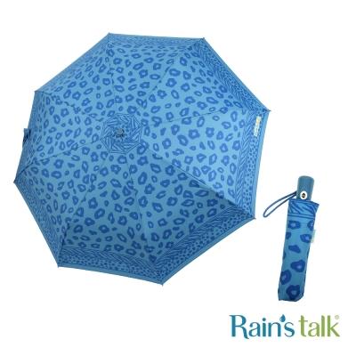 Rains talk 奢華豹紋抗UV三折自動開收傘