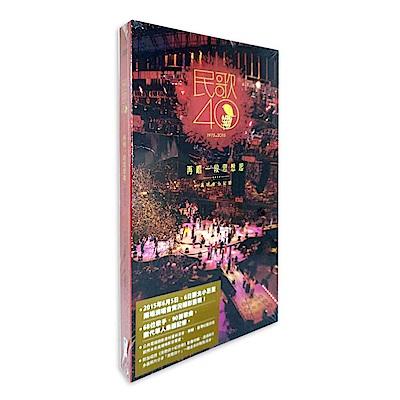 民歌40 再唱一段思想起 DVD 三片裝 民歌四十