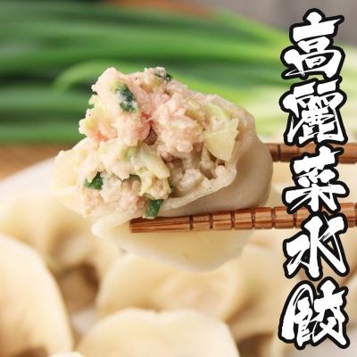 【海鮮王】手工豬肉高麗菜水餃 *12包組(20顆/包)