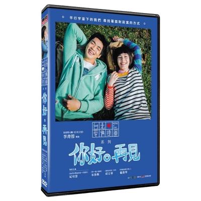 你好-再見-DVD