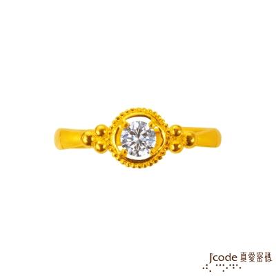 J'code真愛密碼 閃亮時代黃金戒指