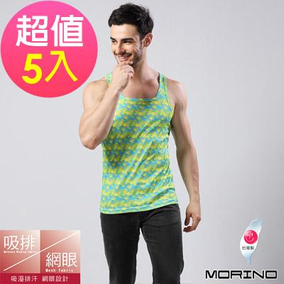 男內衣 吸排涼爽叢林網眼運動背心 藍底黃(超值5件組)MORINO