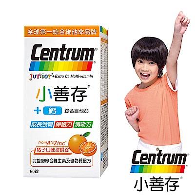 小善存 +鈣甜嚼錠橘子口味(60錠/盒)