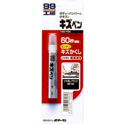 日本SOFT 99 蠟筆補漆筆(消光黑)