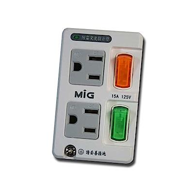 明家MIG-3孔2插2開關雷擊突波保護插座接頭(SL2201)
