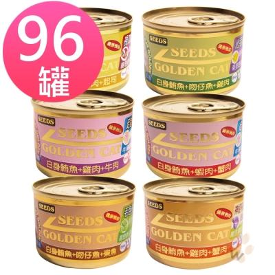 聖萊西Seeds 特級金貓大罐 170g 96罐組