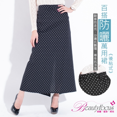 BeautyFocus  (後黏款)台灣製百搭萬用防曬裙-黑色