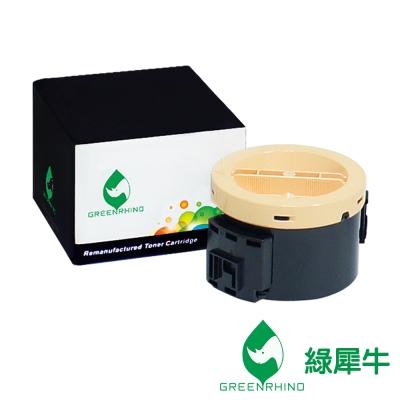 綠犀牛 for Fuji Xero CT201610 黑色環保碳粉匣(2.2K)