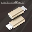 Apple lightning(母)轉TYPE-C(公)快速充電數據轉接頭(2入組)
