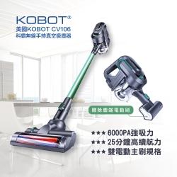 美國KOBOT 無線手持真空吸塵器 CV106