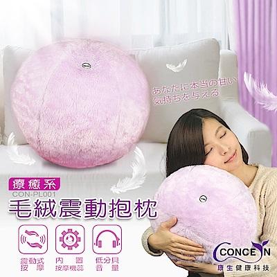 Concern康生 療癒系毛絨兩段式震動抱枕 枕頭 靠墊 粉色 PL-001