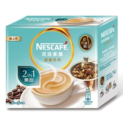 雀巢咖啡 二合一館藏系列-深焙拿鐵(22gx10入)