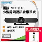 羅技 MeetUp 視訊會議攝影機