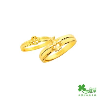幸運草 在一起黃金成對戒指