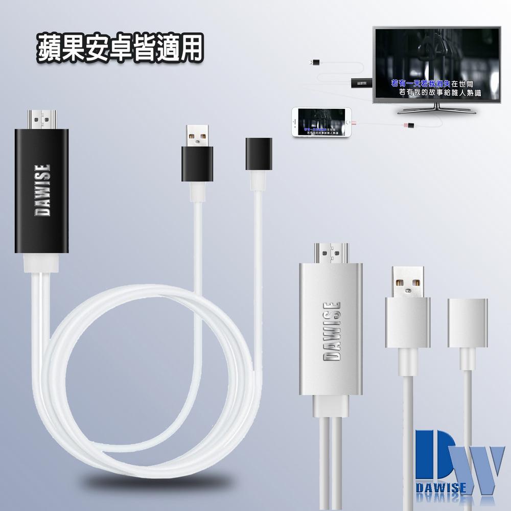 DAWISE HM30高清款 蘋果/安卓兩用HDMI鏡像影音線