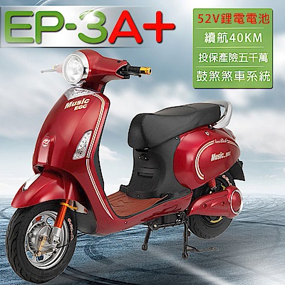 【e路通】EP-3 A+ 大鯨魚 52V鋰電 鼓煞剎車 前後避震 電動自行車