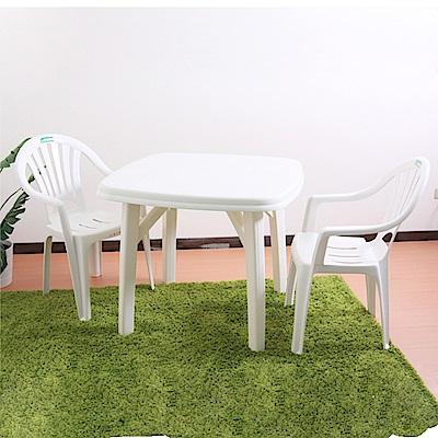 HOUSE 百樂休閒方桌-87x87x73cm