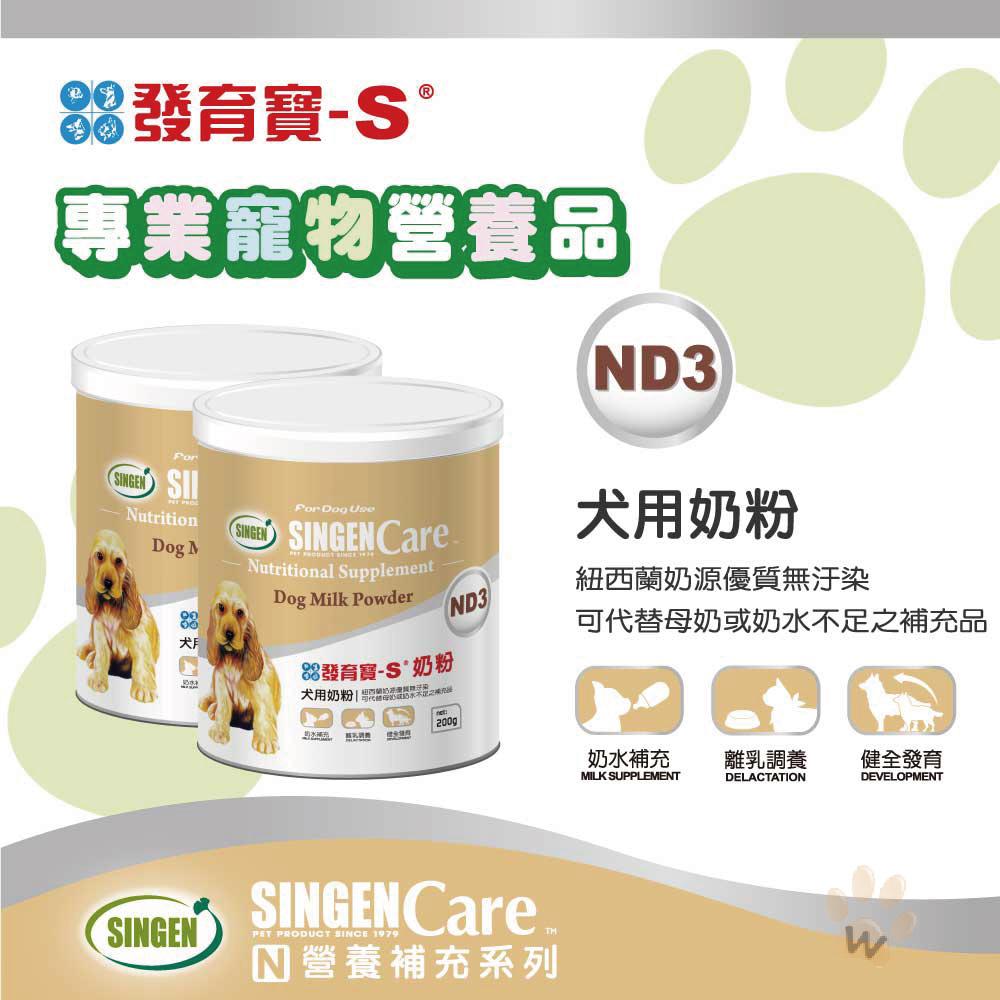 發育寶 Care系列-ND3犬用奶粉200g 1入