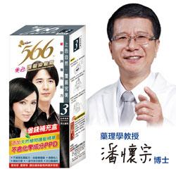 566護髮染髮霜補充盒-3號自然亮黑