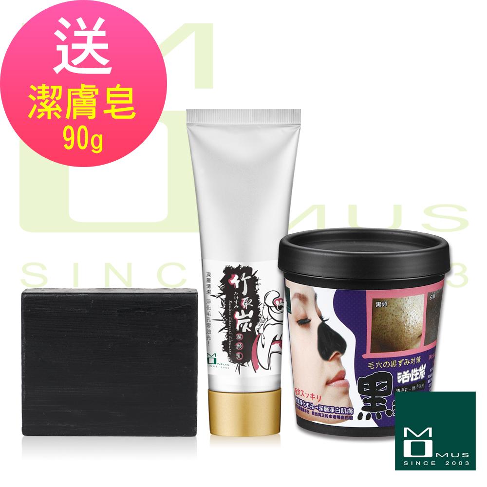 MOMUS 竹取炭(潔顏乳+黑凍膜)-贈潔膚皂X1