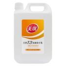 美琪 天然T3抗菌洗手乳(玫瑰果萃) 1加侖