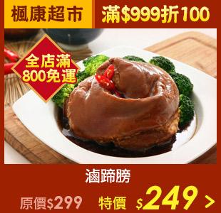 年菜-楓康第二代滷蹄膀800g