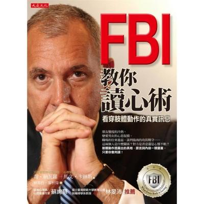 FBI 教你讀心術:看穿肢體動作的真實訊息
