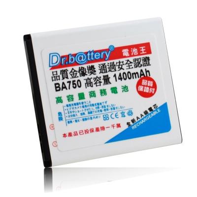 電池王 For SE BA750 ARC/ARC S/Acro 高容量認證鋰電池