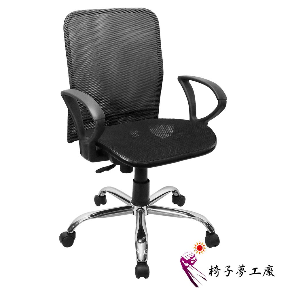 椅子夢工廠 小剛A全網電鍍腳電腦椅/辦公椅(三色任選)