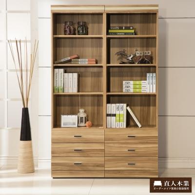 日本直人木業傢俱-LIKE二個3抽書櫃(120x40x192cm)