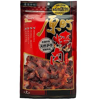 【任選】原町燒肉 香烤美味雞胗 130g YD-014