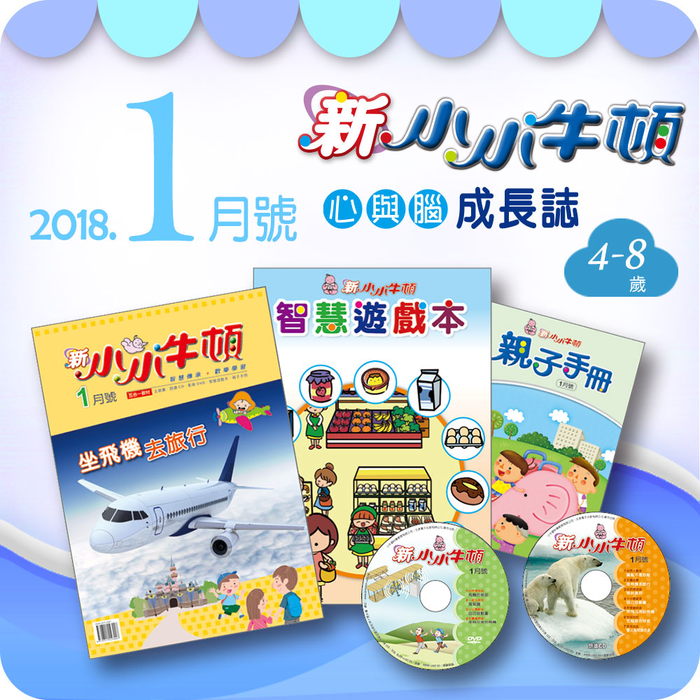 【新小小牛頓2018.1月號】(4-8歲適讀)