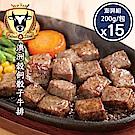 (上校食品)澎湃組 澳洲穀飼骰子牛排-15包組(約200g/包)