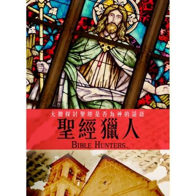 聖經獵人 DVD