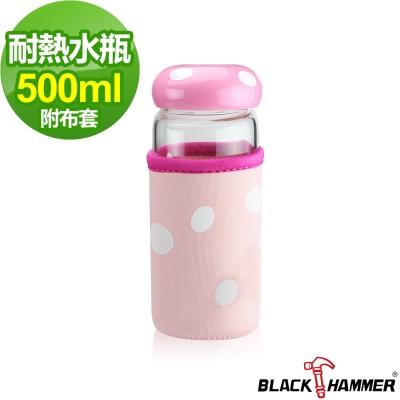 義大利BLACK HAMMER 蘑菇造型耐熱玻璃水瓶500ml(三色可選)