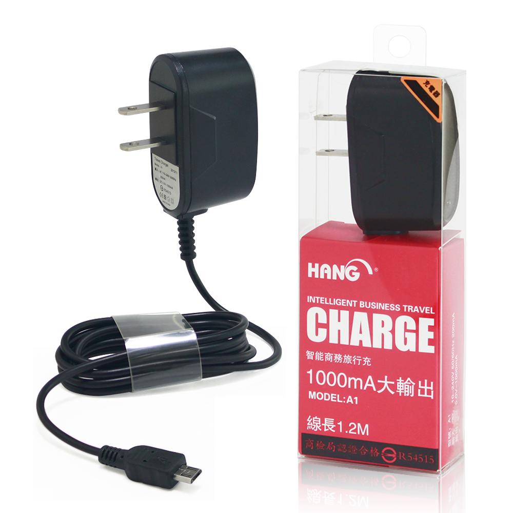 HANG HTC/三星/MICRO USB 高效1A輸出旅充線