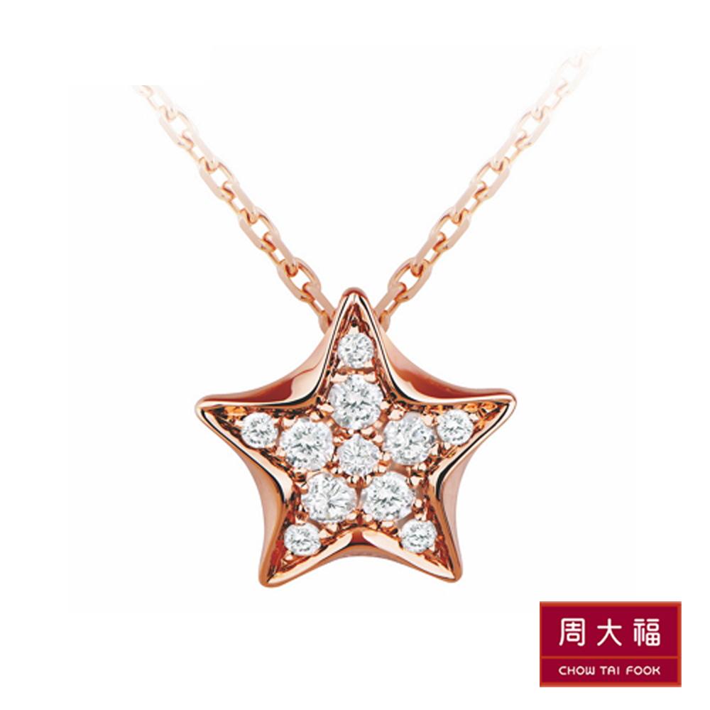 周大福 小心意系列 迷你星造型鑽石18K玫瑰金吊墜(不含鍊) @ Y!購物