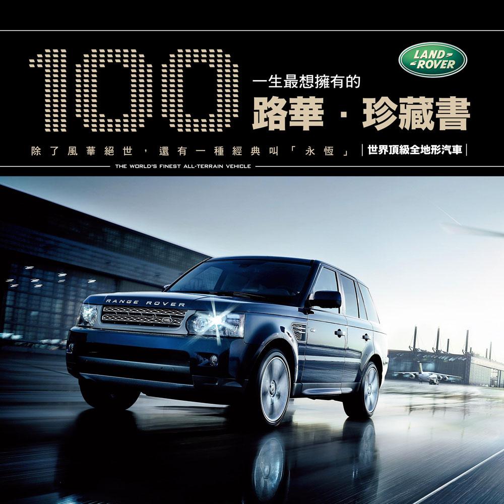 一生最想擁有的路華珍藏書 Land Rover