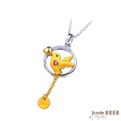 J code真愛密碼金飾 吻愛黃金/純銀墜子 送項鍊