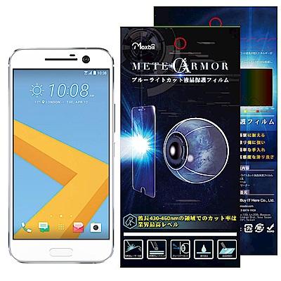 Moxbii HTC 10 抗藍光 9H 太空盾 螢幕保護貼(非滿版)