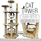 寵喵樂-水草繩貓跳台AM510
