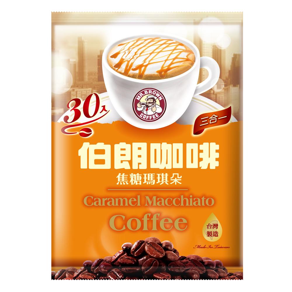 伯朗咖啡 三合一焦糖瑪琪朵(30包/袋)
