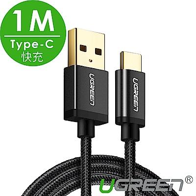 綠聯 USB Type-C快充傳輸線 BRAID版 深邃黑 1M