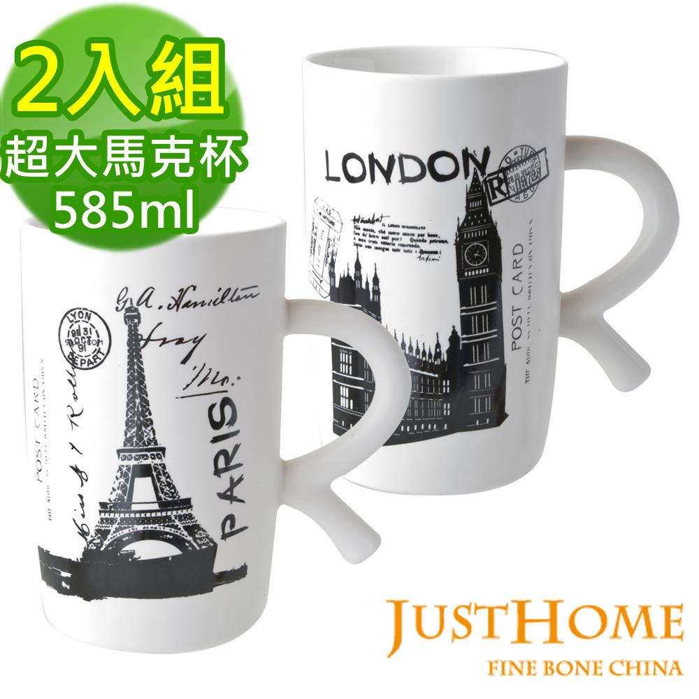 Just Home 世界之旅陶瓷超大馬克杯585ml(2入組)