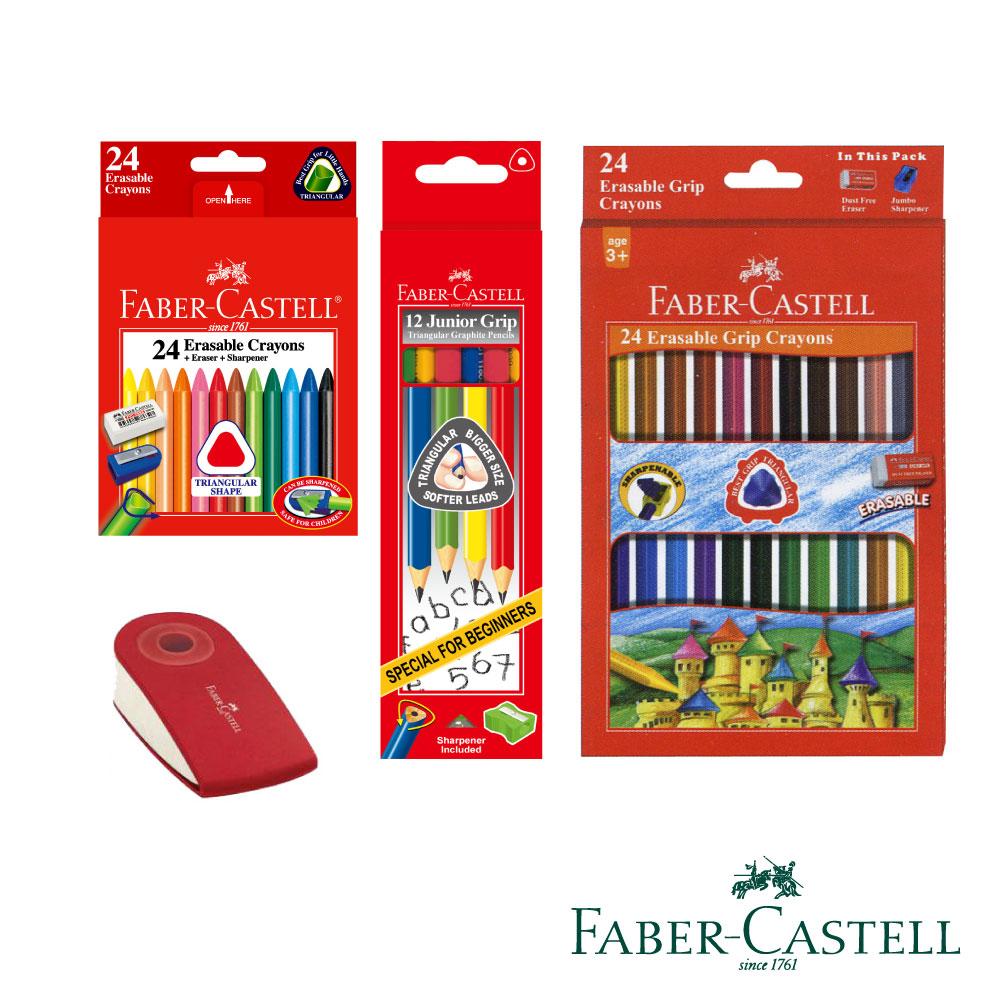 Faber-Castell 紅色系 擦擦樂