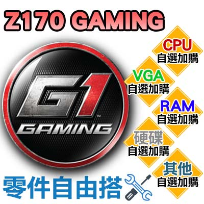 玩家自選-Intel-LGA-1151-技嘉Z17