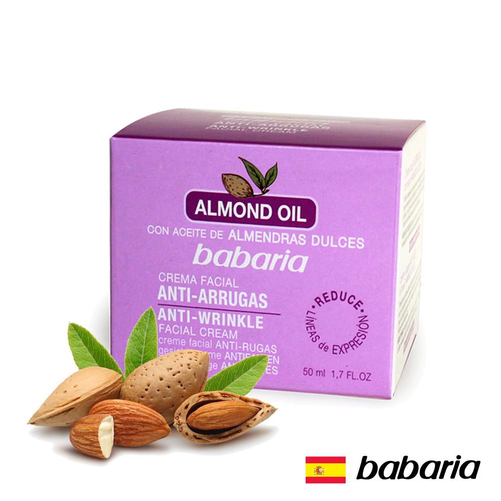 西班牙Babaria  杏仁油抗皺面霜50ml(深層滋潤)